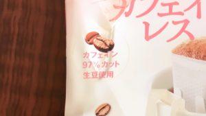 コーヒーの説明書き②